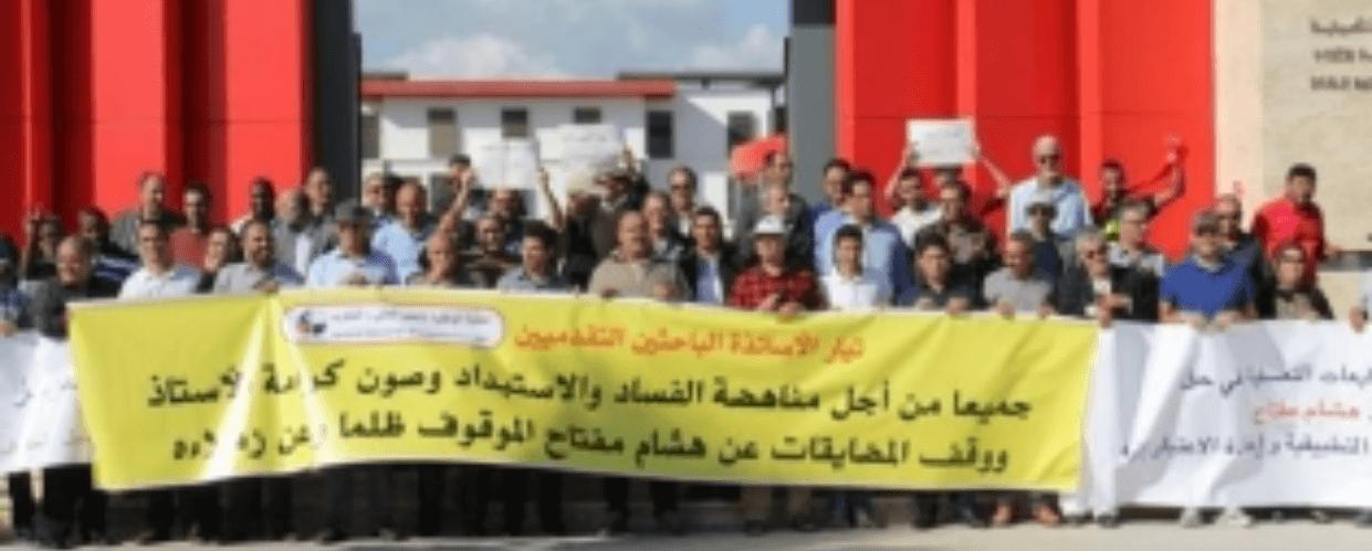 تيار الأساتذة الباحثين التقدميين في النقابة الوطنية للتعليم العالي